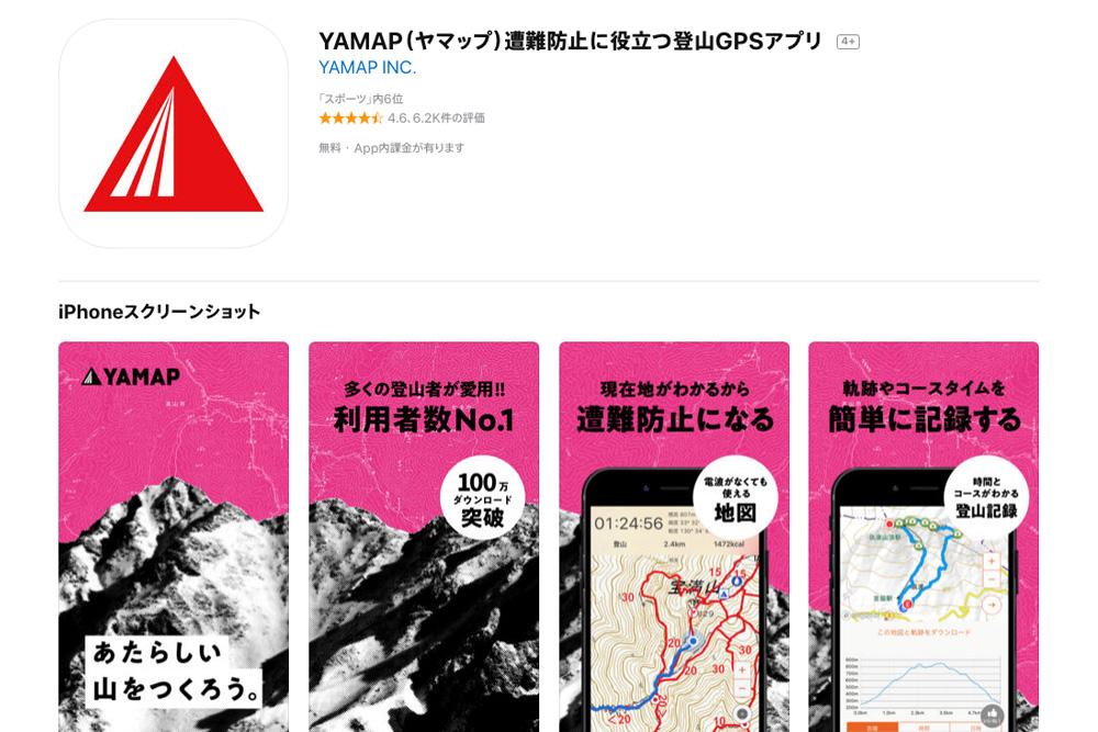自動で登山記録もできる「YAMAP」