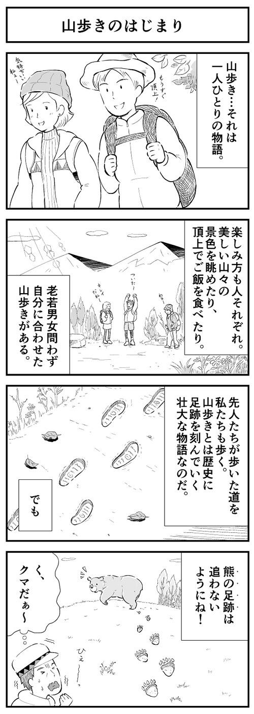 【山歩き4コマ】山歩きのはじまり。一人ひとりの山歩き物語