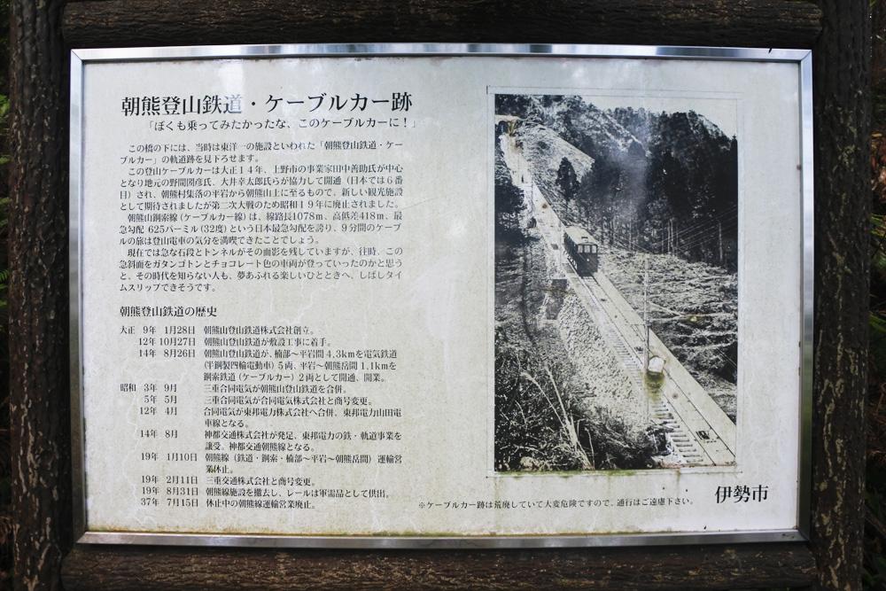 【朝熊山】金剛證寺とおちんこ地蔵の不思議な山歩き
