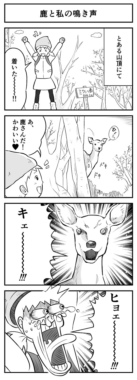 【山歩き4コマ】鹿と私の鳴き声。意外すぎる鹿の声にびっくり!
