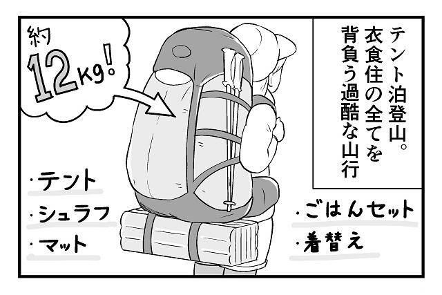 【登山マンガ】テント泊登山の光と闇。重い荷物にご用心!