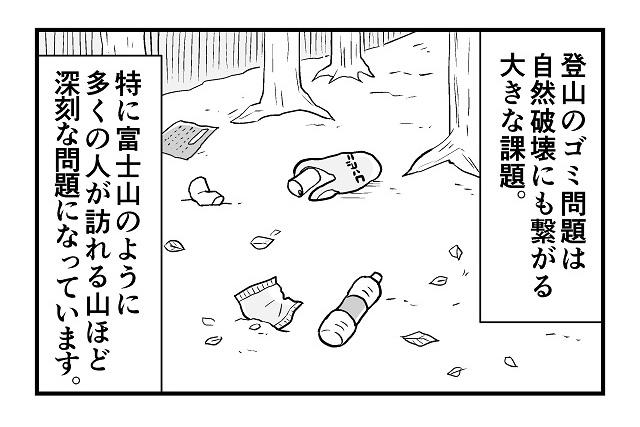 【登山マンガ】登山のゴミ問題。私たちにできること