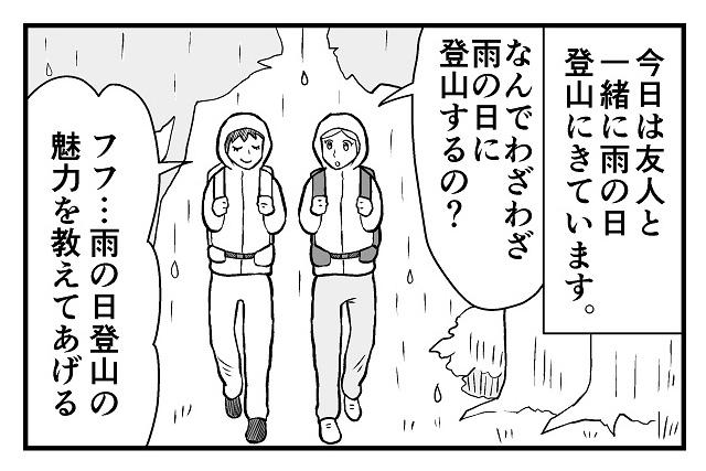 【登山マンガ】雨の日登山の魅力とは。濡れることに慣れていく