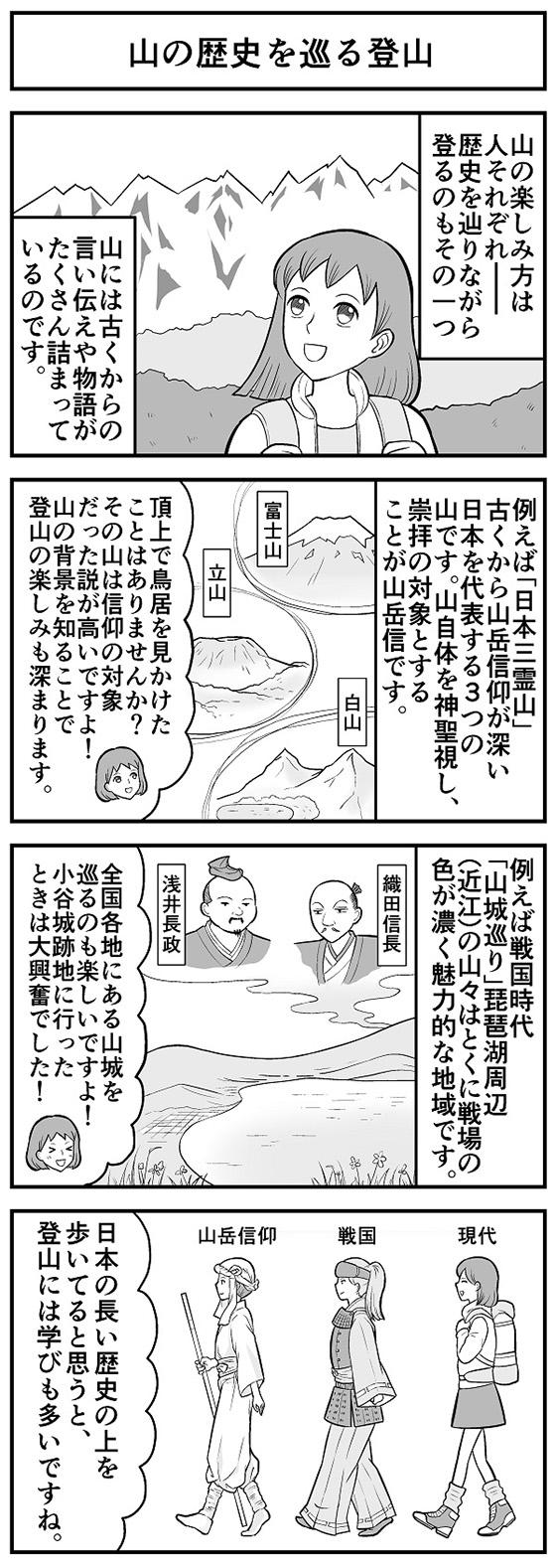 【登山マンガ】山の歴史を巡る登山の楽しみ方
