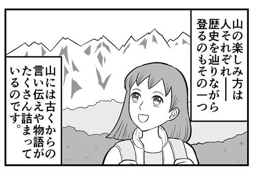【登山マンガ】山の歴史を巡る登山の楽しみ方。山岳信仰、山城など