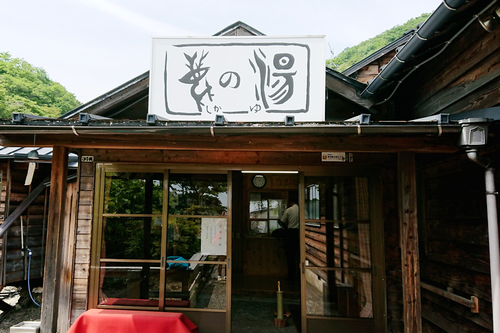 那須岳の帰りはここで決まり!「鹿の湯」