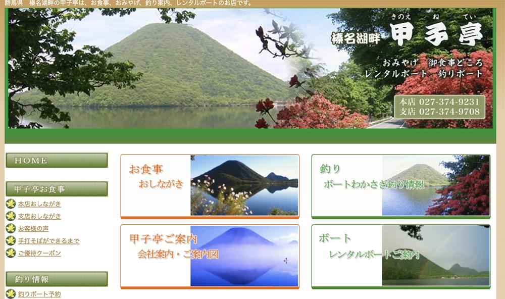 榛名湖畔 甲子亭(きのえねてい)